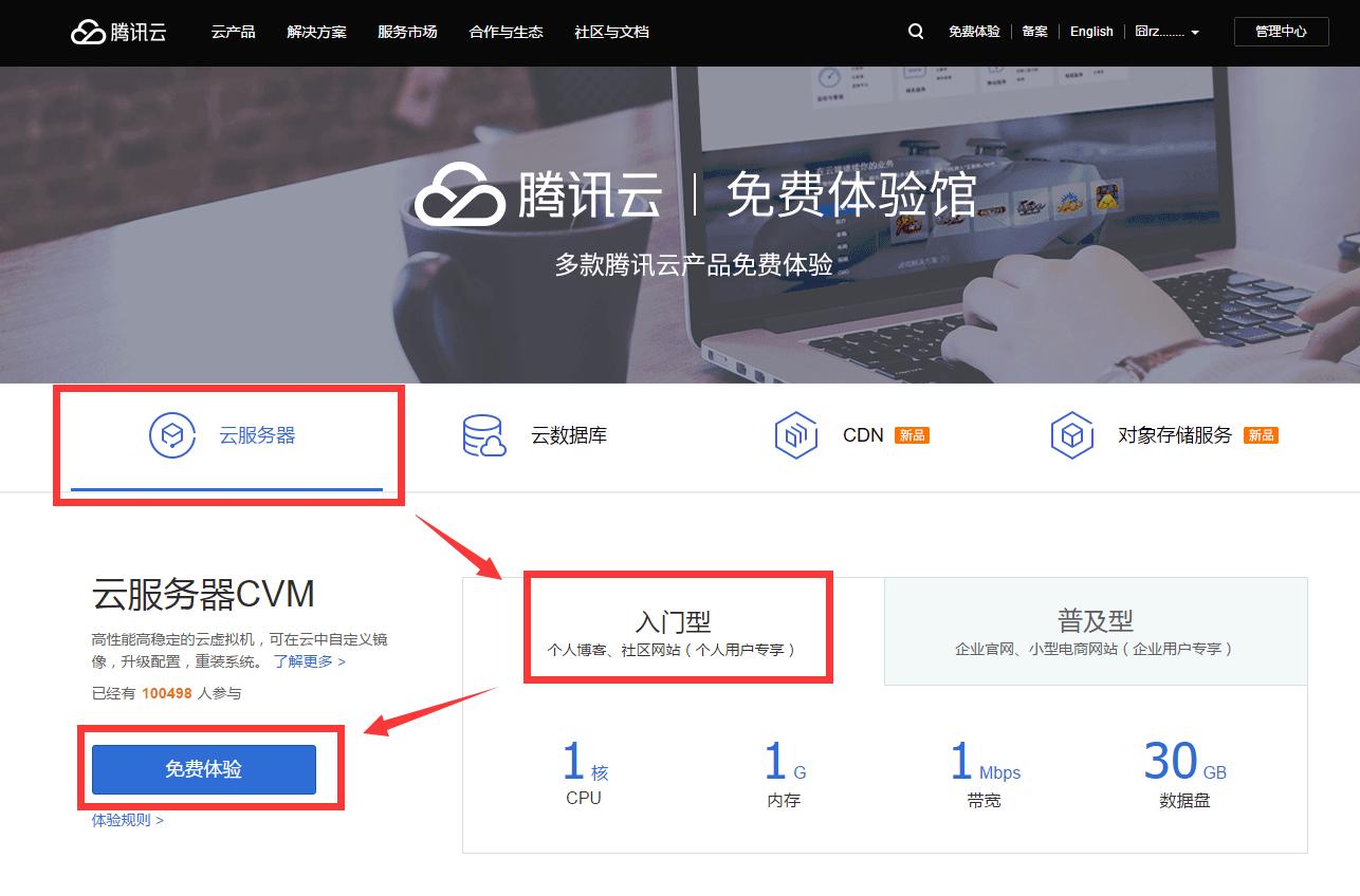 腾讯云 免费体验馆