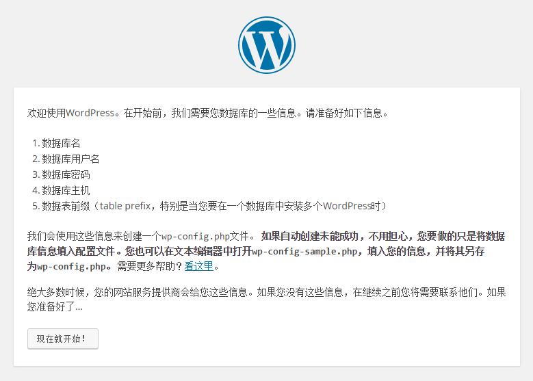 准备安装wordpress