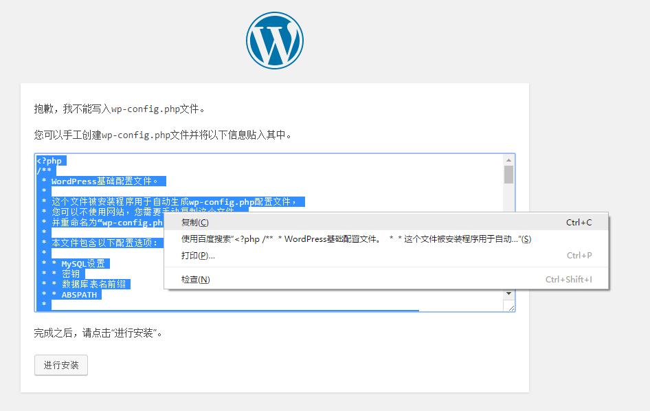 无法创建 wp-config.php